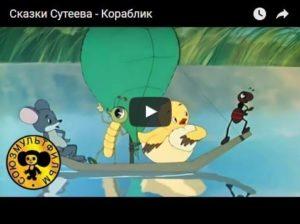 Кораблик, мультфильм, В.Сутеев, 1956 год смотреть детские мультфильмы, мультики для ребят онлайн бесплатно советские ссср в хорошем качестве лучшие, много мультфильмов для детей и родителей, малышей и взрослых, анимация мультипликация детство ребёнок сейчас, красивые картинки кадры, рисованные и кукольные отечественного русского российского производства