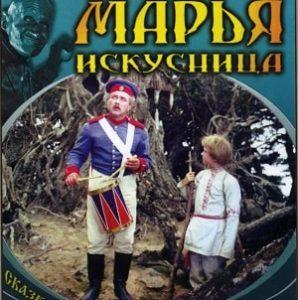 Марья-искусница, фильм-сказка, Александр Роу, 1959 год video фильм для маленьких детей киносеанс онлайн сказочное видео увидеть youtube