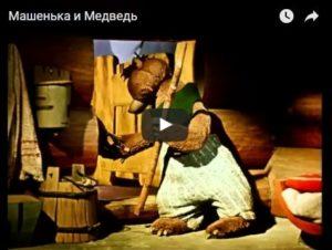 Маша и Медведь, мультфильм 1960 год смотреть детские мультфильмы, мультики для ребят онлайн бесплатно советские ссср в хорошем качестве лучшие, много мультфильмов для детей и родителей, малышей и взрослых, анимация мультипликация детство ребёнок сейчас, красивые картинки кадры, рисованные и кукольные отечественного русского российского производства