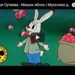 Мешок яблок, мультфильм (1974)