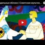 Молодильные яблоки, мультфильм 1974 год смотреть детские мультфильмы, мультики для ребят онлайн бесплатно советские ссср в хорошем качестве лучшие, много мультфильмов для детей и родителей, малышей и взрослых, анимация мультипликация детство ребёнок сейчас, красивые картинки кадры, рисованные и кукольные отечественного русского российского производства