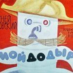 Мойдодыр, Корней Чуковский, диафильм 1969 год русские народные сказки в диафильмах учат добру дети должны читать книги с детства