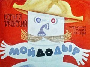 Мойдодыр, Корней Чуковский, диафильм 1969 год