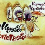 Муха-Цокотуха, Корней Чуковский, диафильм 1963 год с художественными изображениями для интересного онлайн просмотра и чтения