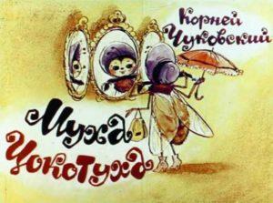 Муха-Цокотуха, Корней Чуковский, диафильм 1963 год