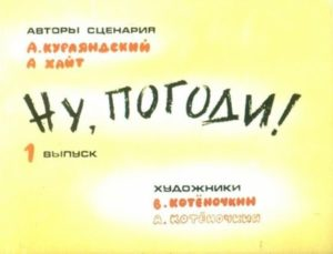 Ну, погоди! Выпуск 1, диафильм 1983 год прочтение диафильма малышам это хорошее полезное семейное времяпровождение которое дарит радость детям