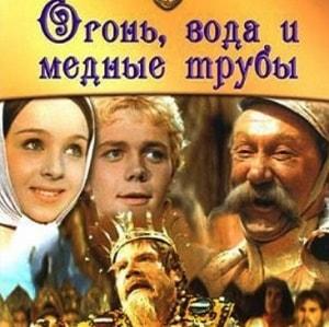 Огонь, вода и медные трубы, фильм сказка (1967) смотреть ...