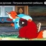 Петушок-золотой гребешок, мультфильм (1955)