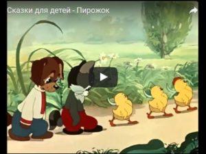 Мультфильм Пирожок, 1956 год смотреть детские мультфильмы, мультики для ребят онлайн бесплатно советские ссср в хорошем качестве лучшие, много мультфильмов для детей и родителей, малышей и взрослых, анимация мультипликация детство ребёнок сейчас, красивые картинки кадры, рисованные и кукольные отечественного русского российского производства