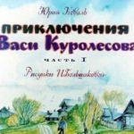 Приключения Васи Куролесова, диафильм 1975 год русские народные сказки любят все взрослые дети их читают в младших классах в школе и дома с родителями
