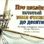 Про козлёнка, который умел считать до десяти, диафильм 1974 год про традиции исскусство образ жизни разных национальностей больших малых коренных народов России