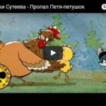 Пропал Петя-петушок, мультфильм (1986)