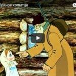 Серебряное копытце, мультфильм (1977)