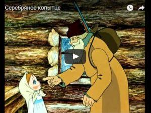 Серебряное копытце, мульфильм1977 год, Бажов П.П. смотреть детские мультфильмы, мультики для ребят онлайн бесплатно советские ссср в хорошем качестве лучшие, много мультфильмов для детей и родителей, малышей и взрослых, анимация мультипликация детство ребёнок сейчас, красивые картинки кадры, рисованные и кукольные отечественного русского российского производства