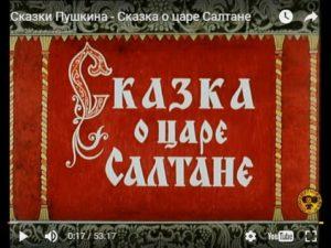 Сказка о царе Салтане, Пушкин, смотреть детские мультфильмы, мультики для ребят онлайн бесплатно советские ссср в хорошем качестве лучшие, много мультфильмов для детей и родителей, малышей и взрослых, анимация мультипликация детство ребёнок сейчас, красивые картинки кадры, рисованные и кукольные отечественного русского российского производства
