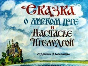 Сказка о морском царе и Настасье Премудрой, диафильм 1976 год