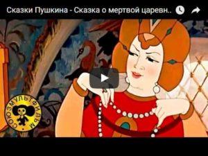 Сказка о мёртвой царевне и о меми богатырях, Пушкин, мультфильм 1951 год смотреть детские мультфильмы, мультики для ребят онлайн бесплатно советские ссср в хорошем качестве лучшие, много мультфильмов для детей и родителей, малышей и взрослых, анимация мультипликация детство ребёнок сейчас, красивые картинки кадры, рисованные и кукольные отечественного русского российского производства