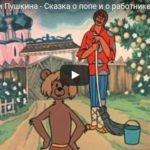Сказка о попе и о работнике его Балде, мультфильм (1973)