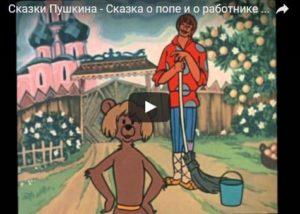 Сказка о попе и о работнике его Балде, Пушкин А.С., мультфильм 1973 год смотреть детские мультфильмы, мультики для ребят онлайн бесплатно советские ссср в хорошем качестве лучшие, много мультфильмов для детей и родителей, малышей и взрослых, анимация мультипликация детство ребёнок сейчас, красивые картинки кадры, рисованные и кукольные отечественного русского российского производства