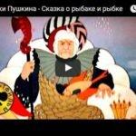 Сказка о рыбаке и рыбке, мультфильм (1950)