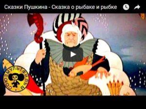 Сказка о рыбаке и рыбке, Пушкин А.С., мультфильм 1950 год смотреть детские мультфильмы, мультики для ребят онлайн бесплатно советские ссср в хорошем качестве лучшие, много мультфильмов для детей и родителей, малышей и взрослых, анимация мультипликация детство ребёнок сейчас, красивые картинки кадры, рисованные и кукольные отечественного русского российского производства