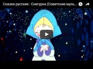 Снегурка, мультфильм 1969 год, смотреть детские мультфильмы, мультики для ребят онлайн бесплатно советские ссср в хорошем качестве лучшие, много мультфильмов для детей и родителей, малышей и взрослых, анимация мультипликация детство ребёнок сейчас, красивые картинки кадры, рисованные и кукольные отечественного русского российского производства