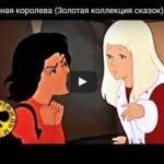 Снежная королева, мультфильм (1957)