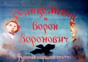 Солнце,Месяц и Ворон Воронович, диафильм 1982 год