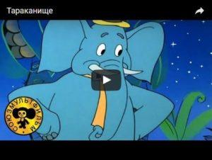 Тараканище, Корней Чуковский, мультфильм 1963 год смотреть детские мультфильмы, мультики для ребят онлайн бесплатно советские ссср в хорошем качестве лучшие, много мультфильмов для детей и родителей, малышей и взрослых, анимация мультипликация детство ребёнок сейчас, красивые картинки кадры, рисованные и кукольные отечественного русского российского производства