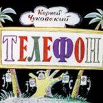Телефон, Корней Чуковский, диафильм 1964 год в диафильмах много разных русских зарубежных сказок интересных для детей школьников родителей