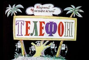 Телефон, Корней Чуковский, диафильм 1964 год