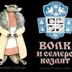 Волк и семеро козлят, диафильм 1971 год