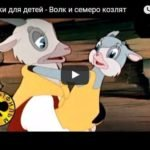Волк и семеро козлят, мультфильм (1957)