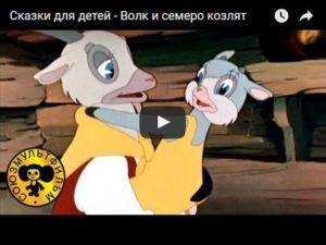 Волк и семеро козлят, мультфильм 1957 год смотреть детские мультфильмы, мультики для ребят онлайн бесплатно советские ссср в хорошем качестве лучшие, много мультфильмов для детей и родителей, малышей и взрослых, анимация мультипликация детство ребёнок сейчас, красивые картинки кадры, рисованные и кукольные отечественного русского российского производства