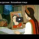 Волшебная птица, мультфильм (1953)