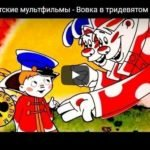Вовка в Тридевятом царстве, мультфильм (1965)