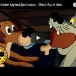Жил-был пёс, мультфильм 1982 год смотреть детские мультфильмы, мультики для ребят онлайн бесплатно советские ссср в хорошем качестве лучшие, много мультфильмов для детей и родителей, малышей и взрослых, анимация мультипликация детство ребёнок сейчас, красивые картинки кадры, рисованные и кукольные отечественного русского российского производства