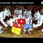 Жил у бабушки козел, мультфильм (1983)