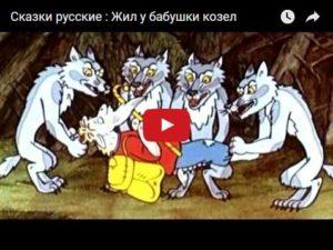 Жил у бабушки козёл, мультфильм 1983 год смотреть детские мультфильмы, мультики для ребят онлайн бесплатно советские ссср в хорошем качестве лучшие, много мультфильмов для детей и родителей, малышей и взрослых, анимация мультипликация детство ребёнок сейчас, красивые картинки кадры, рисованные и кукольные отечественного русского российского производства