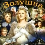Золушка, цветной фильм сказка HD (1947)