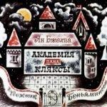 Академия пана Кляксы, диафильм (1971)