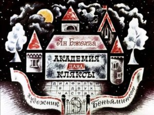 Академия пана Кляксы, диафильм 1971 год много разных популярных сказок русских зарубежных авторов книг для детей младшего среднего школьного возраста с картинками