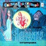 Аленький цветочек, аудиосказка 1970 год, старая пластинка картинка рисунок обложка пластинки иллюстрация аудиосказки аудиокниги советские российские старые и новые для детей нарисованная художником оформителем в цвете