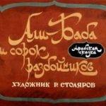 Али Баба и сорок разбойников, арабская сказка, диафильм 1967 год интересные сказки вы можете прочитать в виде диафильма плёнки с кадрами изображений сюжета и текстом крупным шрифтом онлайн