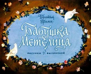 Бабушка Метелица, сказка братьев Гримм, диафильм 1977 год детские сказки в диафильме можно читать как книжку с картинками менять кадры как страницы книги