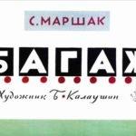 Багаж, Маршак С.Я., диафильм 1970 год смотрим красивые картинки нарисованые известными русскими художниками для диафильмов