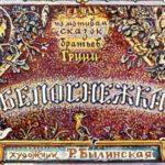 Белоснежка, братья Гримм, диафильм (1990)