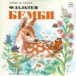 Бемби, аудиосказка 1980 год, старая пластинка расскажи мне сказку старую русскую народную про кого сейчас расскажем много добрых интересных и красивых народных и авторских сказок послушайте