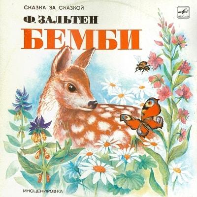 Бемби, аудиосказка 1980 год, старая пластинка.
