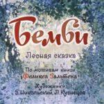 Бемби, лесная сказка, диафильм (1970)